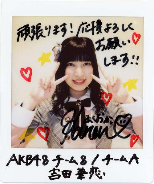AKB48チーム8/A吉田華恋