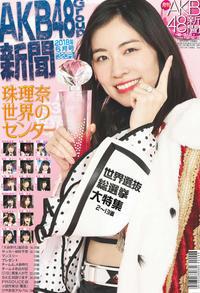 AKB新聞6月号 総選挙特集、W杯予想対決も注目 - AKB48 : 日刊スポーツ