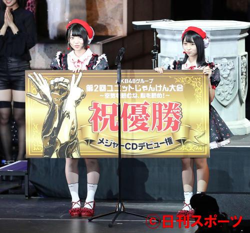 AKB48グループ第2回ユニットじゃんけん大会で優勝しメジャーCDデビュー権を獲得したFortune cherryの多田京加(左)と松田祐実(撮影・久永壮真)