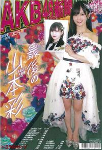 「さや姉」卒コン特集AKB新聞11月号16日発売 - AKB48 : 日刊スポーツ