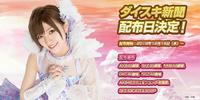 ダイスキ選抜のAKB新聞特別号12・19無料配布 - AKB48 : 日刊スポーツ
