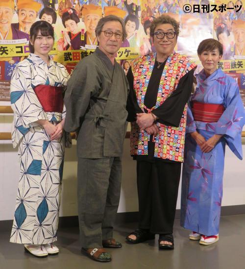 「武田鉄矢×コロッケ」の発表会見に出席した、左から横山由依、武田鉄矢、コロッケ、伊東ゆかり