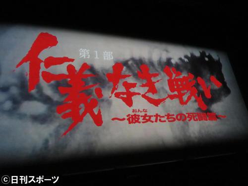 AKB48グループが出演する舞台「仁義なき戦い~彼女(おんな)たちの死闘編~」のオープニング映像(撮影・横山慧)