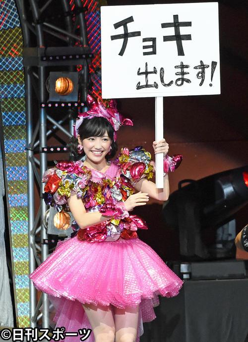 第5回AKB48じゃんけん大会 渡辺麻友(2014年9月17日撮影)