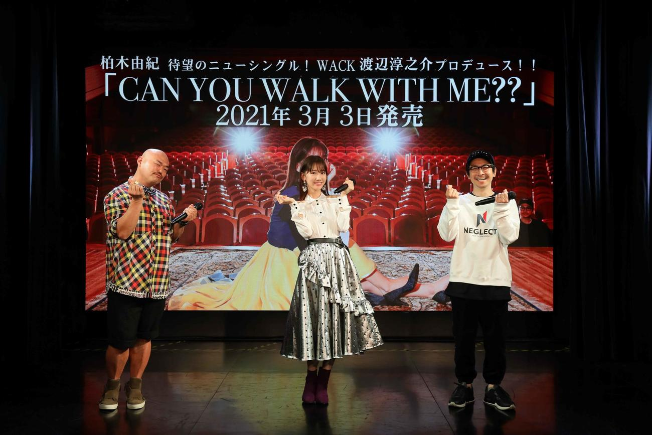 7年5カ月ぶりのソロシングル発売が決まり会見を行ったAKB48柏木由紀(中央)。左はゲストのクロちゃん。右はプロデューサーの渡辺淳之介氏