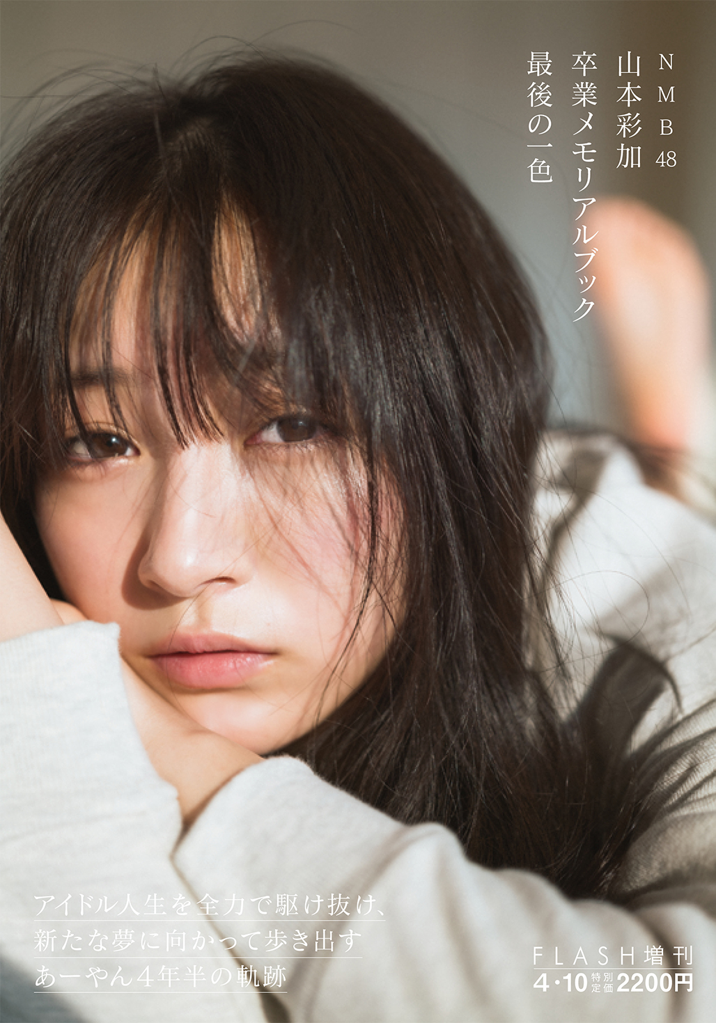 NMB48山本彩加の卒業メモリアルブック「最後の一色」表紙(撮影・前康輔氏)