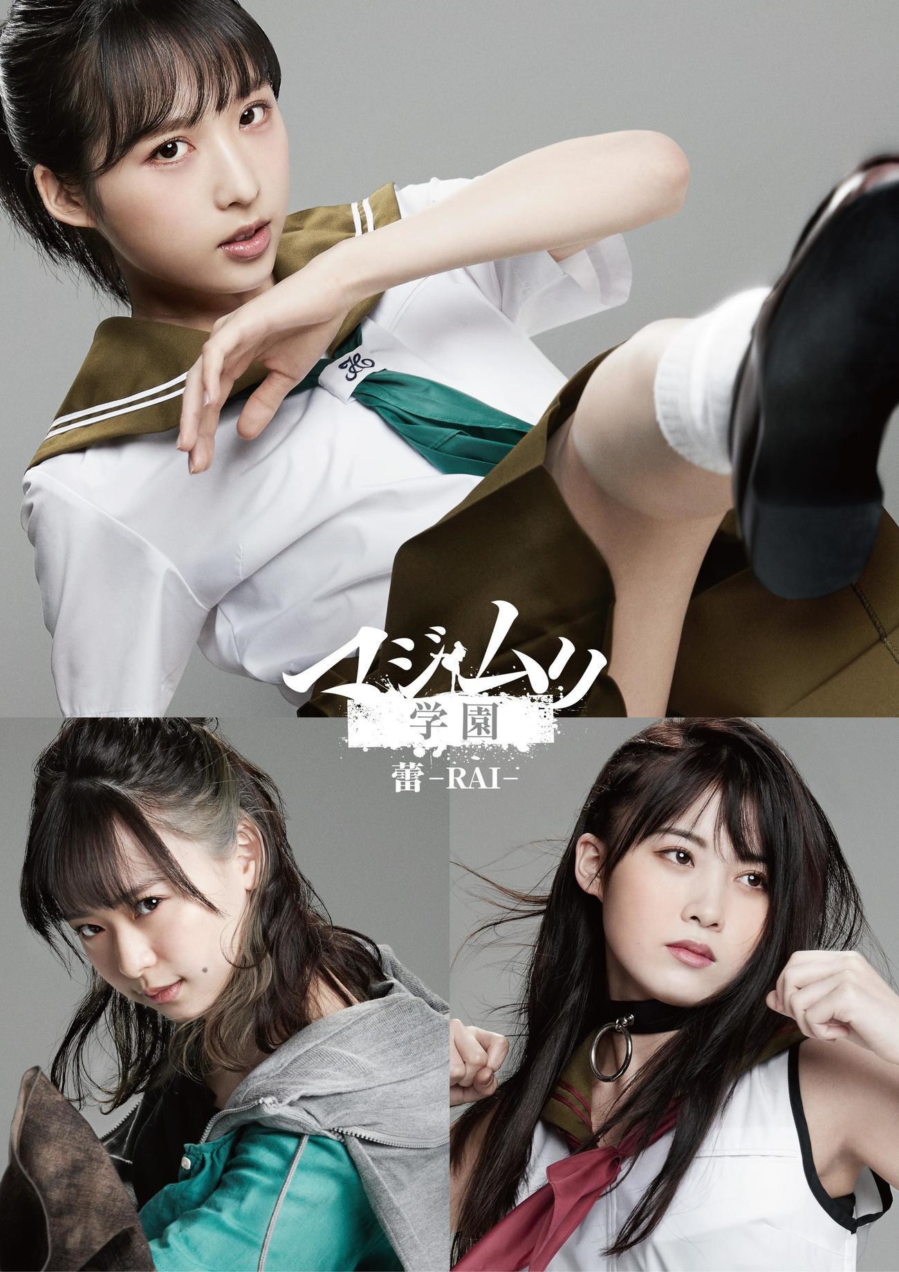 舞台「マジムリ学園 蕾-RAI-」に出演するAKB48チーム8小栗有以(上)、倉野尾成美(左)、岡部麟(C)舞台「マジムリ学園蕾」製作委員会