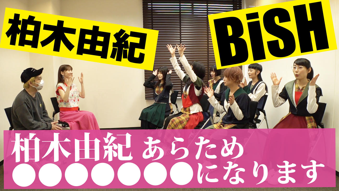 YouTube公式チャンネルでBiSHと共演した柏木由紀(左から2人目)