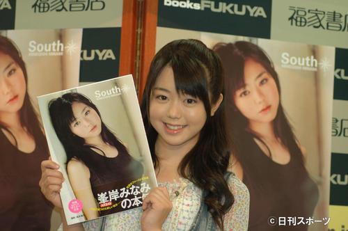 ファースト写真集「South」の発売記念握手会を行ったAKB48峯岸みなみ=08年8月
