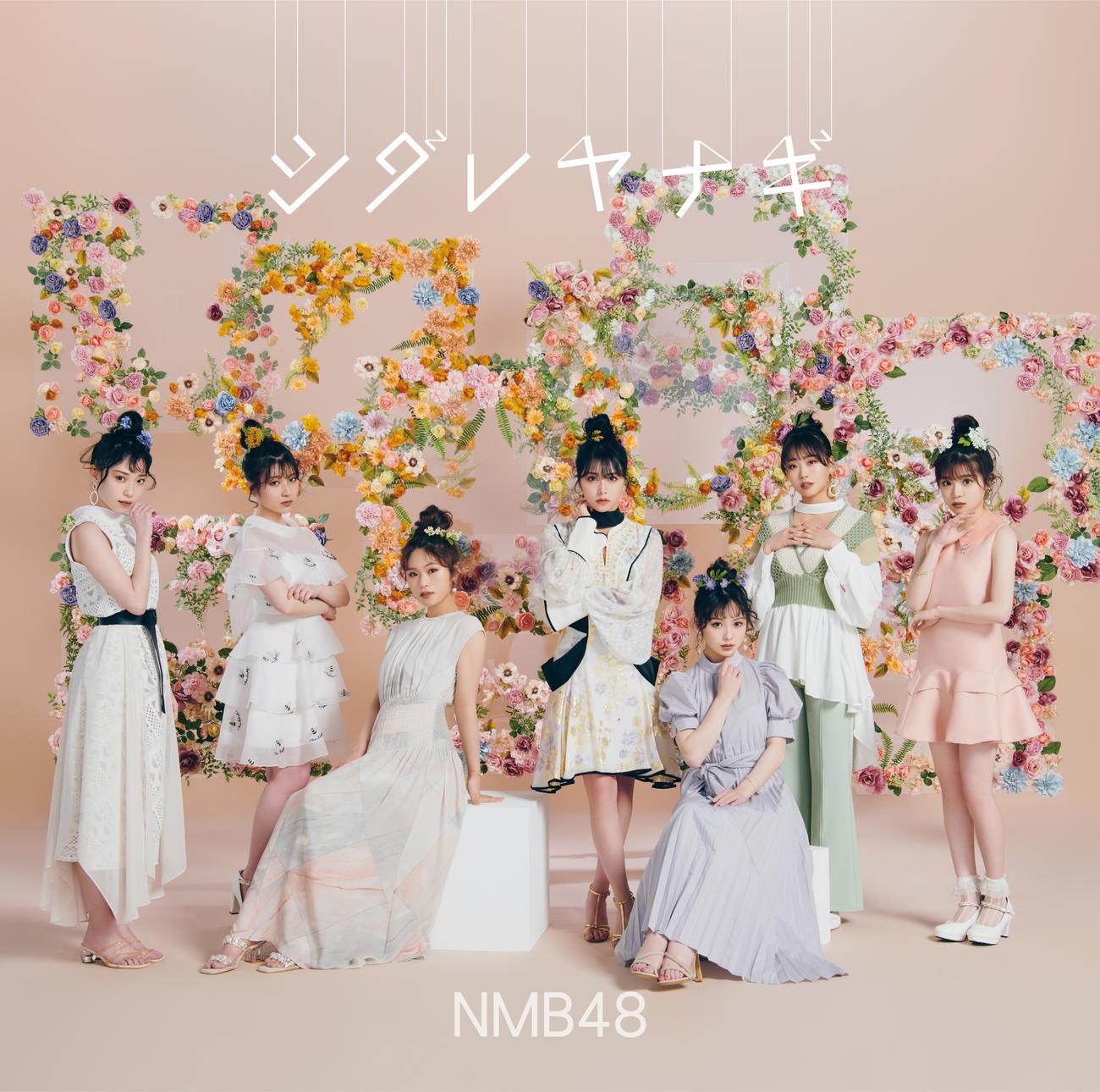 NMB48最新シングル「シダレヤナギ」タイプAのジャケと写真(C)NMB48