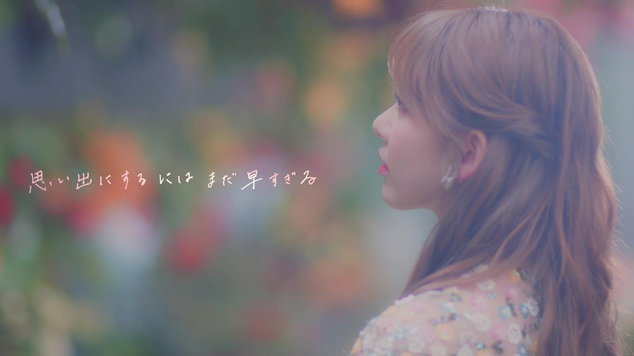 卒業ソング「思い出にするにはまだ早すぎる」のミュージックビデオが公開されたHKT48宮脇咲良(C)Mercury