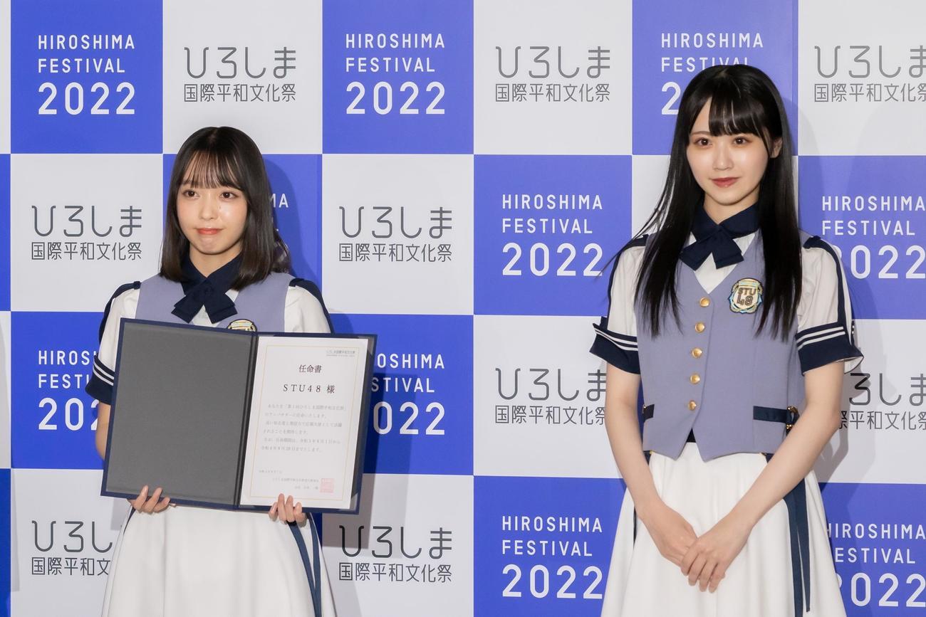 ひろしま国際平和文化祭のアンバサダー任命式に臨んだSTU48の石田みなみ(左)と中村舞