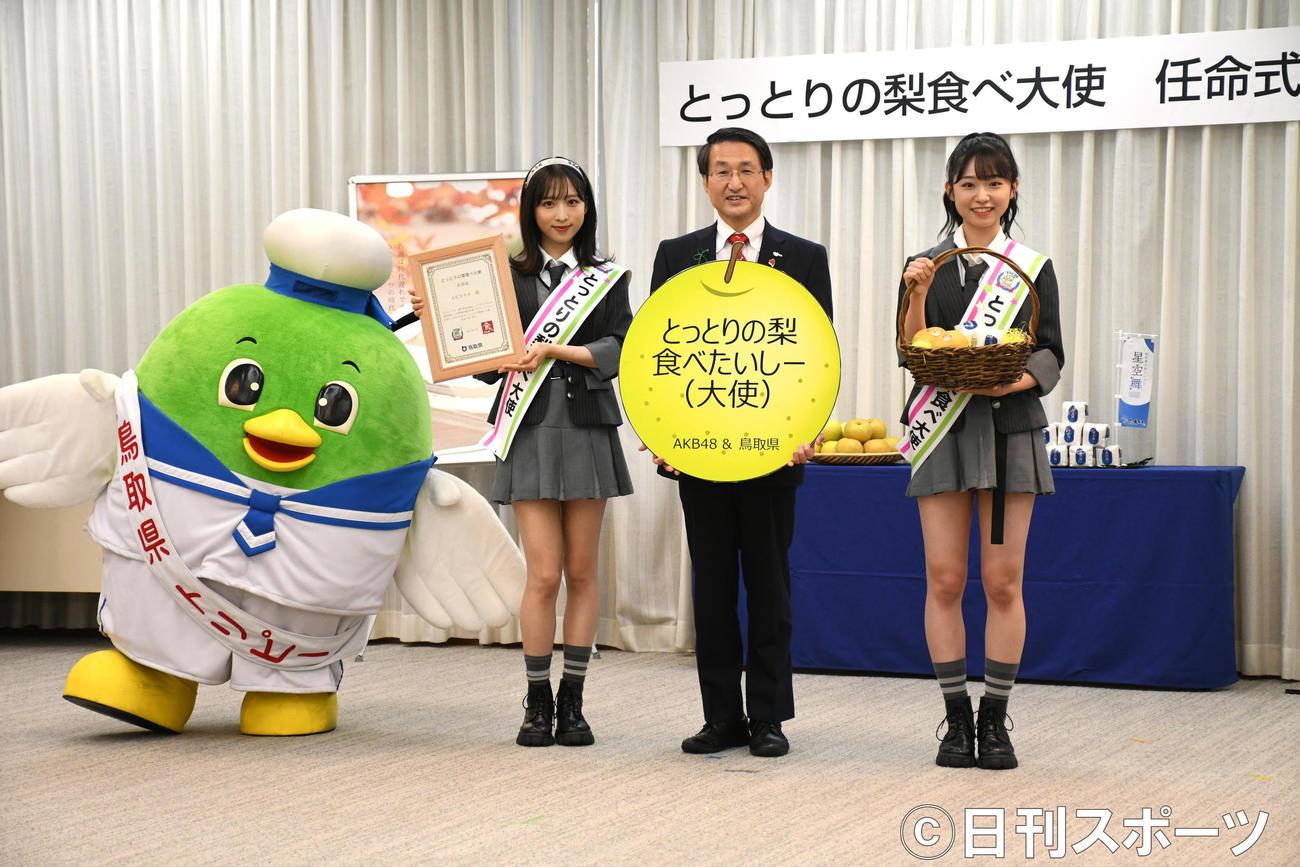 「とっとりの梨食べ大使」任命式に出席したAKB48の、左から小栗有以、平井伸治知事、山内瑞葵(撮影・大友陽平)