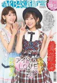 AKB新聞8月号は18日発売 指原と柏木の対談 - AKB48 : 日刊スポーツ