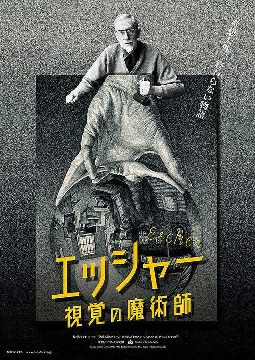 「エッシャー 視覚の魔術師」のポスター