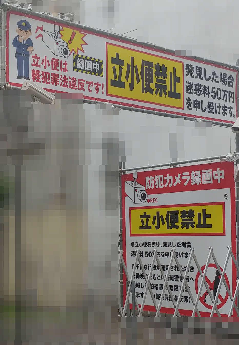 ここまで大きな「立ち小便禁止」警告看板は見たことがない
