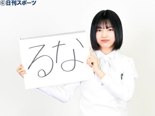 Photo of 乃木坂林瑠奈「素敵な時間」公演舞台裏4期と合流
