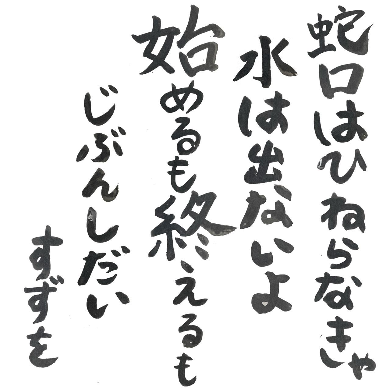富田鈴花が「すずを」として書いた詩の新作