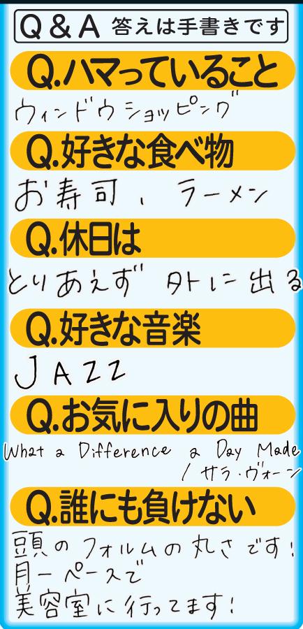 山崎歩夢Q&A