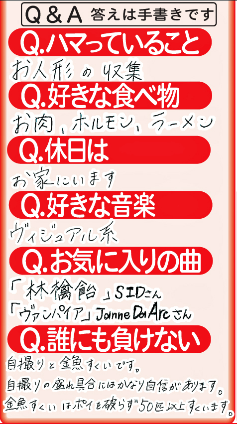 Asahina Meiri Q & A