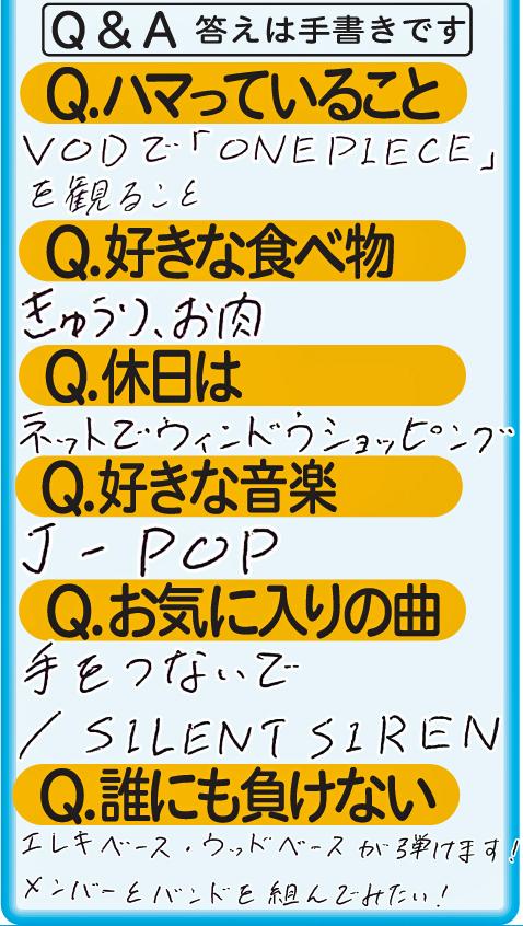 Mihiro Shirota Q & A