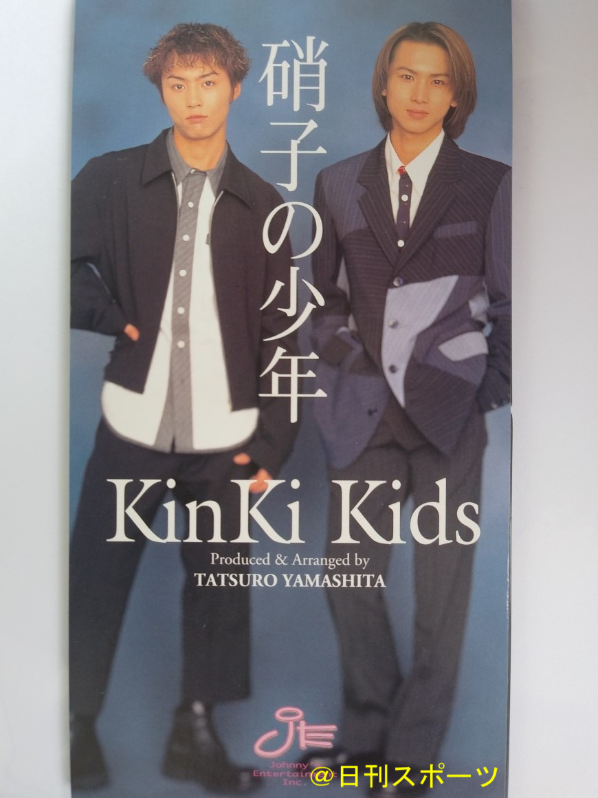 KinKi Kidsのデビュー曲「硝子の少年」のジャケット写真