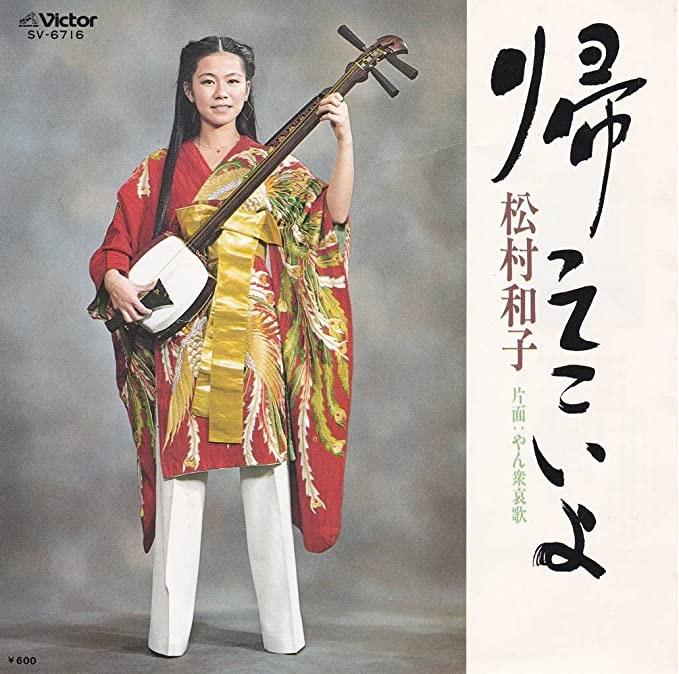 松村和子「帰ってこいよ」のレコードジャケット