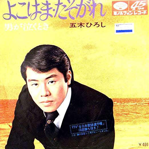 五木ひろしのヒット曲「よこはま・たそがれ」のジャケット