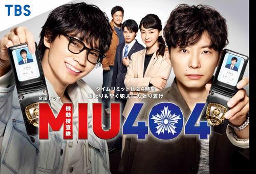 金曜ドラマ「MIU404」(C)TBS
