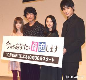 日本テレビ系連続ドラマ「今からあなたを脅迫します」のトークイベントに登場した出演者