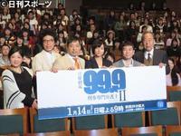 松本潤「99・9」父親の無実追求へ18・0% - ドラマ : 日刊スポーツ