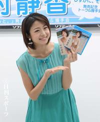 中村静香「セクシー満載」DVDで居酒屋の若女将 - 芸能 : 日刊スポーツ