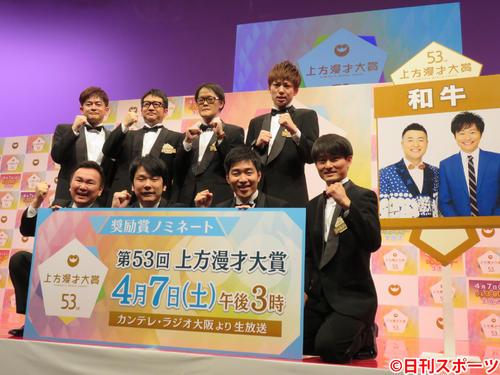 第53回上方漫才大賞の奨励賞にノミネートされた(前列左から2人ずつ)かまいたち、ジャルジャル(後列同)なすなかにし、アインシュタインと、和牛(撮影・村上久美子)