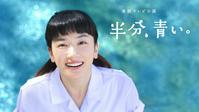 連続テレビ小説「半分、青い。」に出演する永野芽郁。(C)NHK