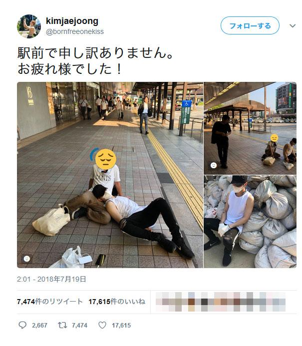 ジェジュンが豪雨被災地の広島訪れボランティア活動 - 韓国エンタメ : 日刊スポーツ