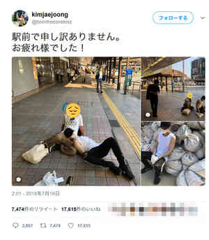 西日本豪雨の被災地、広島でボランティア活動に参加したジェジュン(本人のツイッターより)