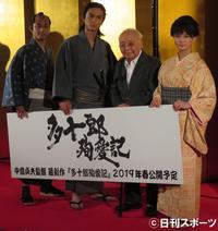映画「多十郎殉愛記」製作発表会見に登壇した、左から木村了、高良健吾、中島貞夫監督、多部未華子(撮影・村上幸将)