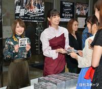 CD販売所にサプライズ登場した、左から生駒里奈、新川優愛(撮影・森本隆)