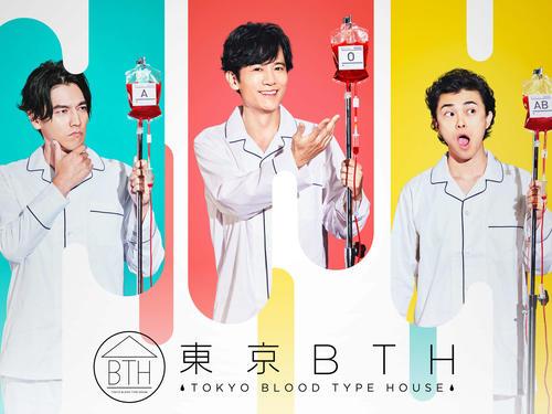 Amazonプライム・ビデオのオリジナル連続ドラマ「東京BTH~TOKYO BLOOD TYPE HOUSE~」に主演する、左から要潤、稲垣吾郎、勝地涼
