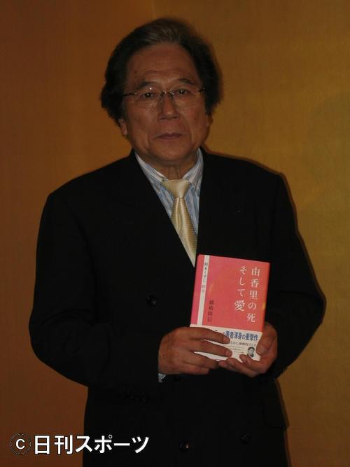 新書「積木くずし終章-」の出版記念会を開いた穂積隆信さん(04年9月)
