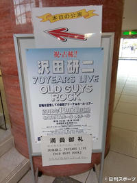 会場となる大阪府大阪狭山市のSAYAKAホールに置かれた公演案内には、満員御礼の知らせが貼られていた