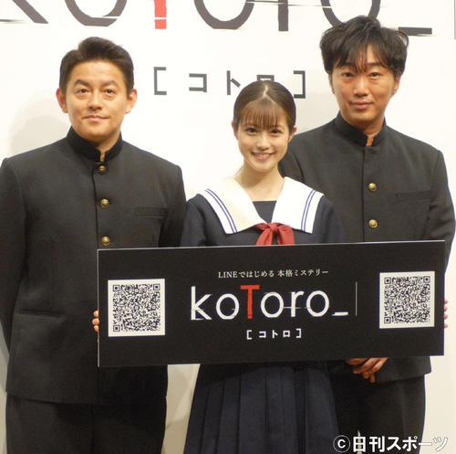 LINEのゲーム「koToro_[コトロ]」PR発表会に出席した、左からスピードワゴン井戸田潤、今田美桜、小沢一敬(撮影・大友陽平)