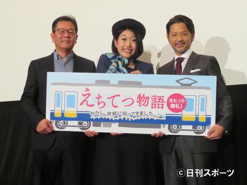 映画「えちてつ物語」の舞台あいさつを行った左から児玉宜久監督、横沢夏子、緒形直人