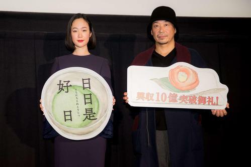 映画「日日是好日」大ヒット御礼舞台あいさつに出席した黒木華(左)と大森立嗣監督