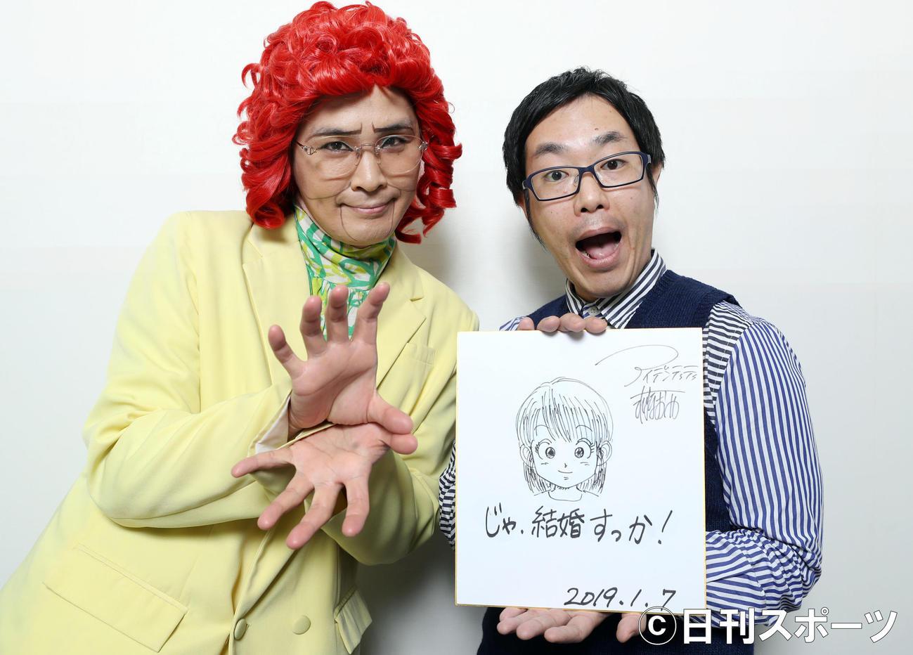 ドラゴンボール 芸人 悟空