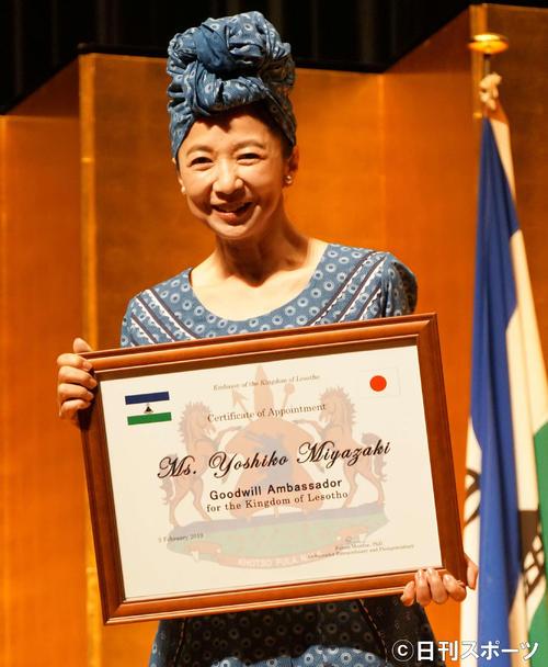 宮崎美子「責任痛感」世界一高いレソト王国親善大使
