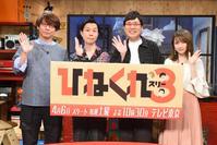 秋元真夏、地上波初レギュラーで「ザワつかせる?」 - 乃木坂46 : 日刊スポーツ