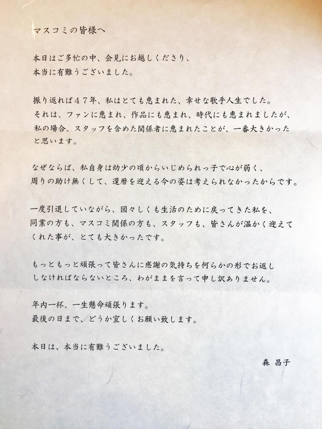 引退 理由 昌子 森