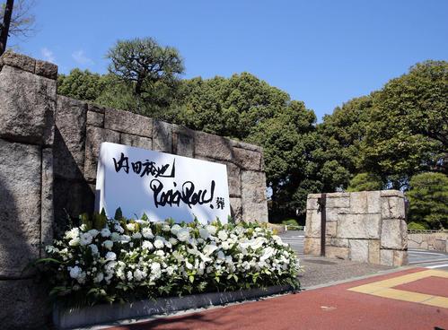 「内田裕也Rock'n Roll葬」が青空の下、青山葬儀所で行われた(撮影・河野匠)