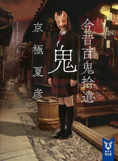 京極夏彦氏の最新作「今昔百鬼拾遺 鬼」の表紙カバーでお面をかぶった姿を見せる今田美桜